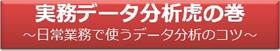 bnr_toranomaki