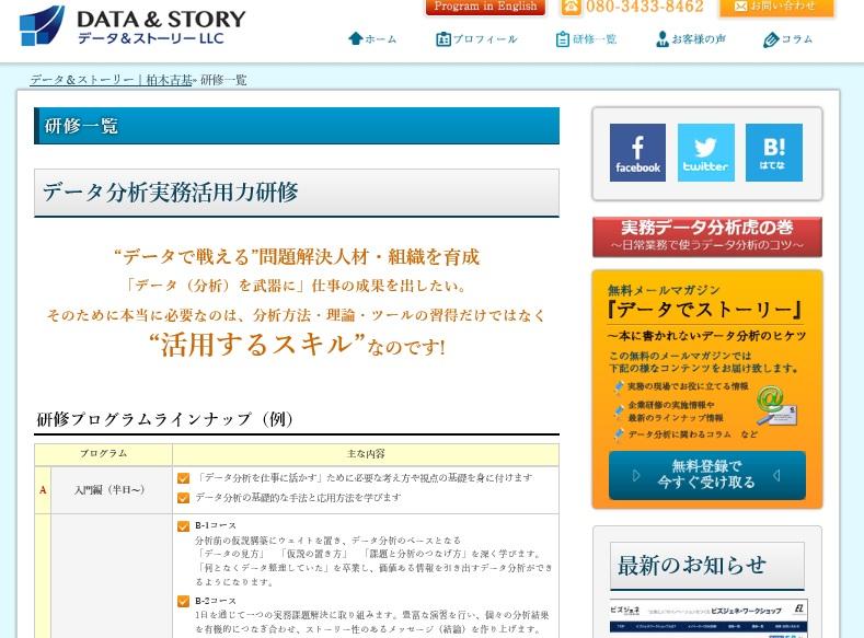 data-story